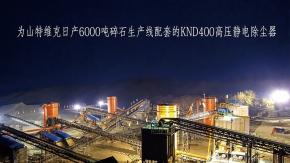 吉兴矿业一期生产线